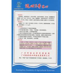 广州乾农 菜科所农普迟心二号菜心种子 迟熟菜心品种 亩产3000斤左右 菜心种子 200克装