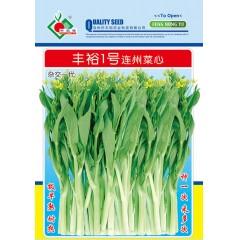 连州丰裕 丰裕1号连州菜心种子 极早熟 耐热 梗淡白色 亩产3500斤 地理标识品种 菜心种子 10克装