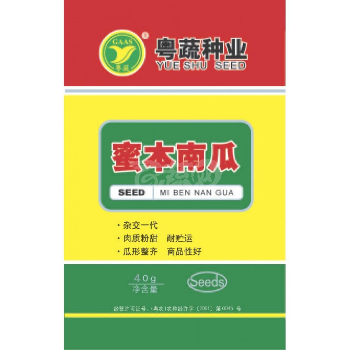 广东粤蔬 蜜本南瓜种子 广东农科院选育 早中熟 耐贮运 亩产2500公斤 南瓜种子 40克/罐