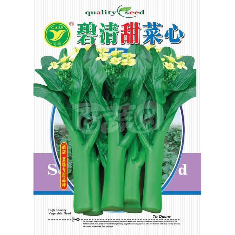 广东农科院 碧清甜菜心种子 早熟 株型矮壮 叶柄短基叶 叶片中等 椭圆形 油绿色 菜苔较粗 菜心种子 400克装