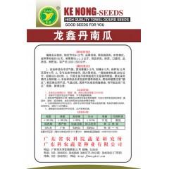 广东粤蔬 龙鑫丹南瓜种子 广东农科院选育 早熟 果实发育期35天 南瓜种子 10克装