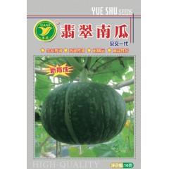 广东粤蔬 翡翠南瓜种子 广东省农科院出品 皮绿色 肉色橙黄 单瓜重约1.5公斤 南瓜种子  10克装