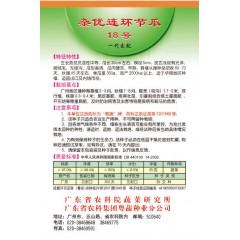 广东粤蔬 杂优连环节瓜种子 广东农科院选育 亩产2500公斤(强烈推荐) 节瓜种子 15克装