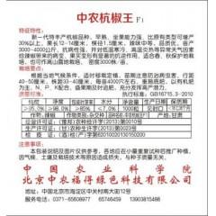 中国农科院 中农抗椒王 早熟 颜色浅绿 比原有类型可增产30%以上 果长12-14厘米 抗病性强 1000粒装 辣椒种子