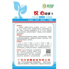 广州绿霸 悦心胡萝卜种子 收尾好 抗病 品质好 产量高 采收后期不易抽苔 不易裂根 个加工和鲜食均可的优良品种 胡萝卜种子 10克装
