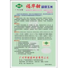 广州绿霸 福华甜超甜玉米种子 粤审玉201003号 单穗重約350-450克 轴心小 糖度高,穗粒淡黄色 玉米种子 200克装