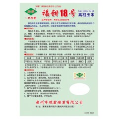 广州绿霸 福甜18号玉米种子 生长健壮 耐热 耐湿 糖度高 丰产 耐贮运 产量高 玉米种子 200克装