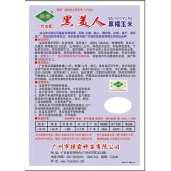 广州绿霸 黑美人黑糯玉米种子 抗逆性强 适应性广 单穗重350克左右 鲜食80天左右  200克装