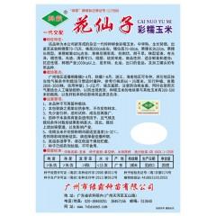 广州绿霸 花仙子彩糯玉米种子 高产耐热高抗病 无渣 清香可口 适合鲜食和速冻 玉米种子 200克装