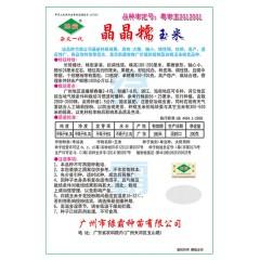 广州绿霸 晶晶糯玉米种子 穗大 轴心小 高抗病 品质好 特丰产 口感好 高产稳产 糯玉米种子 200克装