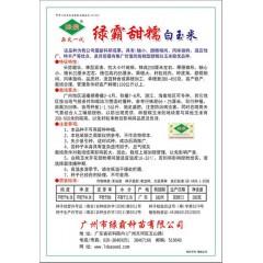 广州绿霸 绿霸甜糯自玉米种子 水果菜用型 果穗大 籽粒纯白 种皮薄 单穗重380-450克 糯玉米种子 200克装