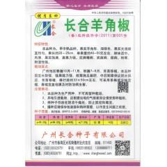 广州长合 长合羊角椒 早中熟 羊角形 深绿色 青皮辣椒种子 10克装